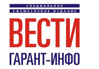 «Вести Гарант-Инфо», май 2015